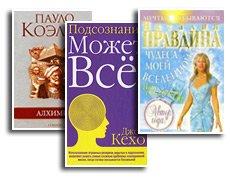 Книги о позитивном мышлении