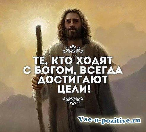 про Бога