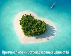 Притча о любви - Остров духовных ценностей