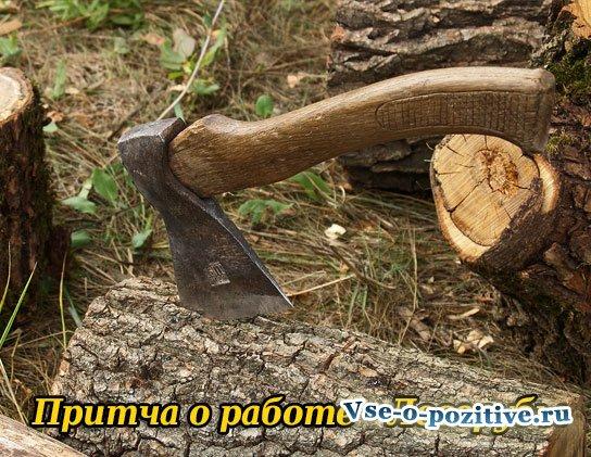 Притча о работе - Лесорубы
