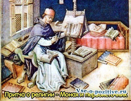 Притча о религии - Монах и первоисточник