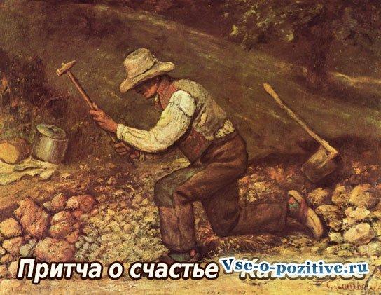 Притча о счастье - Каменотес