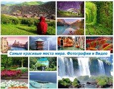 Самые красивые места мира. Фотографии и Видео