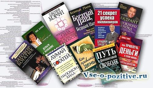 Книги успешных людей