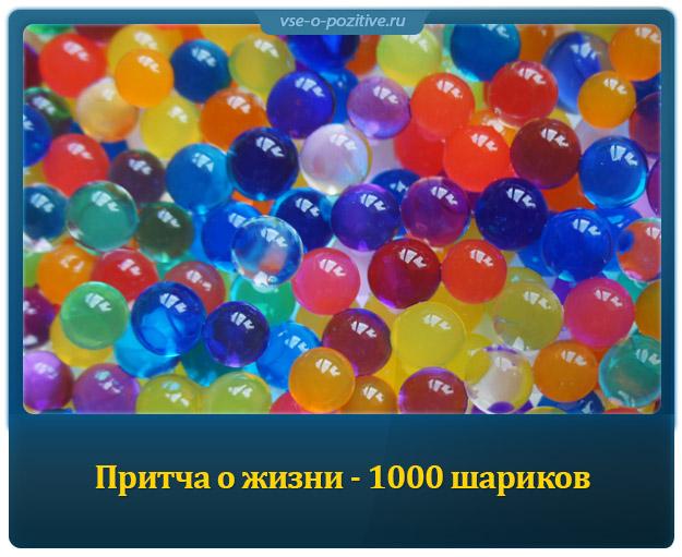 Притча о жизни - 1000 шариков
