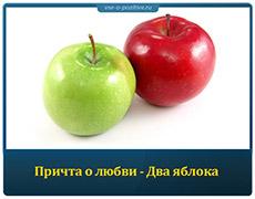 Интересная причта о любви - Два яблока