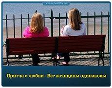 Притча о любви - Все женщины одинаковы