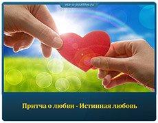 Притча о любви - Истинная любовь