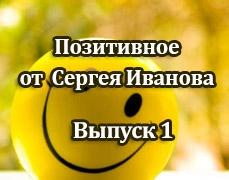 Позитивное от Сергея Иванова