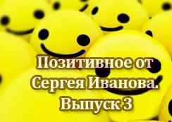 Позитивное от Сергея Иванова. Выпуск 3
