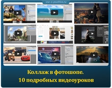 Коллаж в фотошопе. 10 подробных видеоуроков