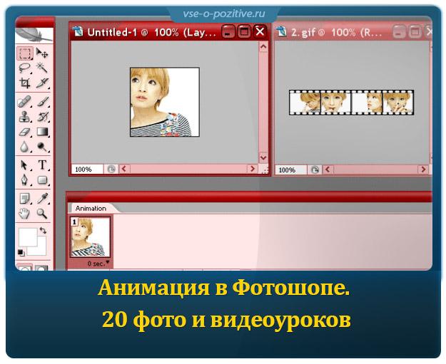 Анимация в Фотошопе. 20 фото и видеоуроков