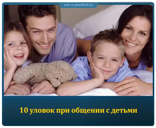 10 уловок при общении с детьми!