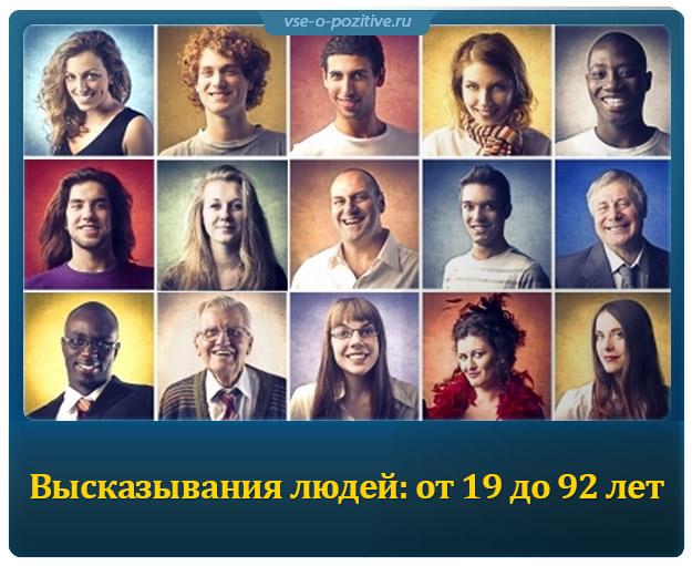 Высказывания людей: от 19 до 92 лет