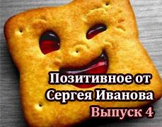 Позитивное от Сергея Иванова. Выпуск 4