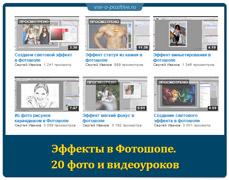 Эффекты в Фотошопе. 20 фото и видеоуроков