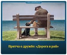Притча о дружбе: «Дорога в рай»