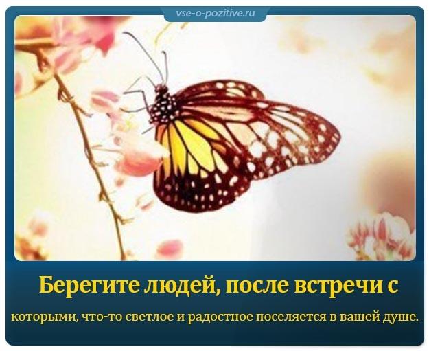 Позитивные картинки с надписями. Выпуск 8