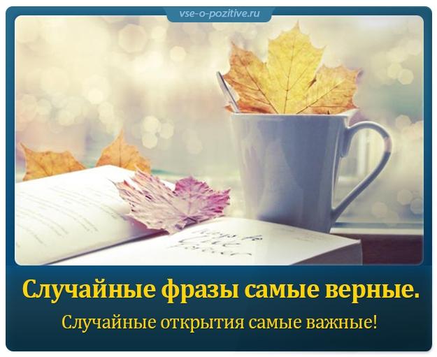 Позитивные картинки с надписями. Выпуск 11