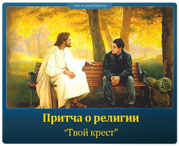 Притча о религии