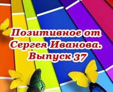 Позитивное от Сергея Иванова. Выпуск 37