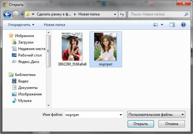 Сделать рамку в фотошопе онлайн бесплатно