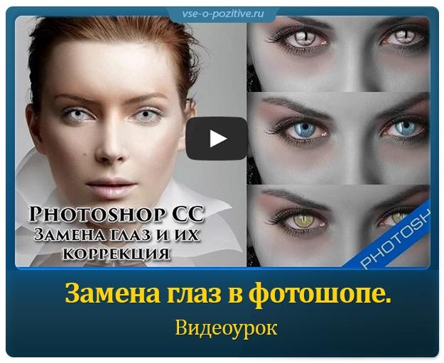 Замена глаз в фотошопе. Видеоурок
