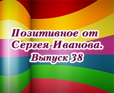 Позитивное от Сергея Иванова. Выпуск 38