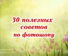 30 полезных советов по фотошопу