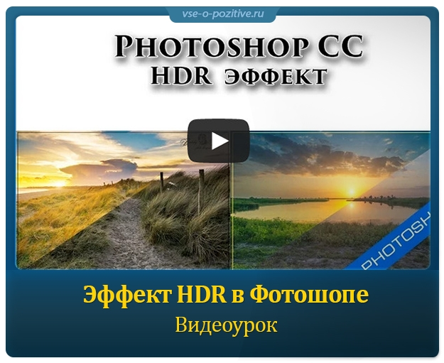 Эффект HDR в Фотошопе