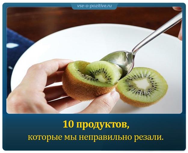 10 продуктов, которые мы неправильно резали