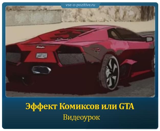 ������ �������� ��� GTA