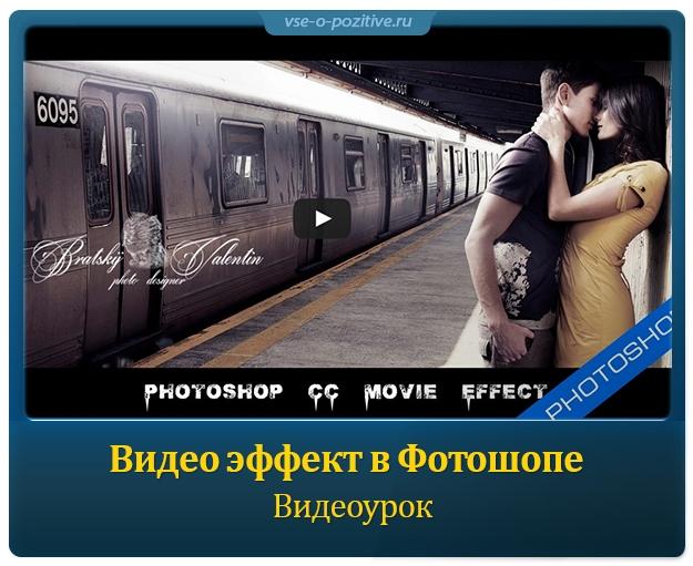 Видео эффект в Фотошопе