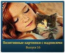 Позитивные картинки с надписями. Выпуск 16