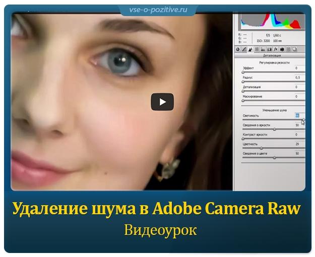 Удаление шума в Adobe Camera Raw