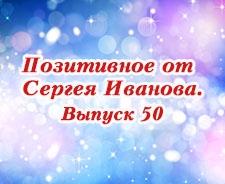 Позитивное от Сергея Иванова. Выпуск 50
