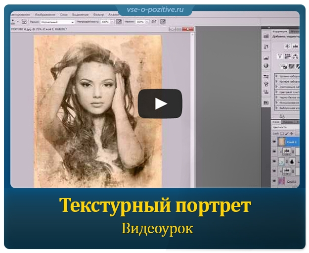 Текстурный портрет