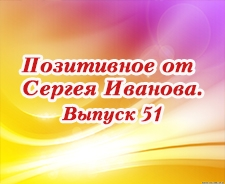 Позитивное от Сергея Иванова. Выпуск 51