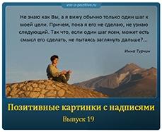 Позитивные картинки с надписями. Выпуск 19