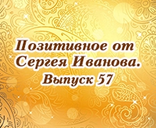 Позитивное от Сергея Иванова. Выпуск 57