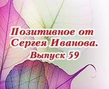 Позитивное от Сергея Иванова. Выпуск 59