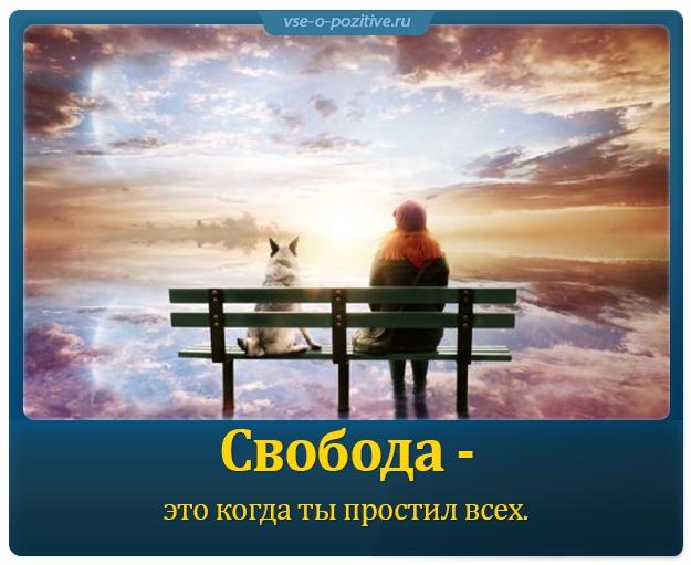 Позитивные картинки с надписями. Выпуск 21