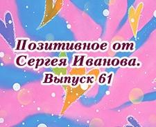 Позитивное от Сергея Иванова. Выпуск 61