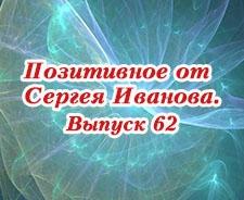 Позитивное от Сергея Иванова. Выпуск 62
