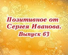 Позитивное от Сергея Иванова. Выпуск 63