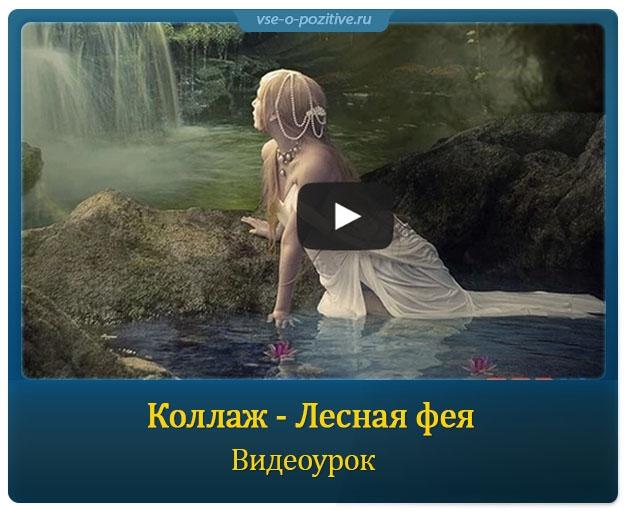 Коллаж - Лесная фея