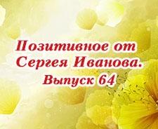Позитивное от Сергея Иванова. Выпуск 64