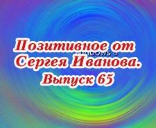 Позитивное от Сергея Иванова. Выпуск 65