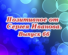 Позитивное от Сергея Иванова. Выпуск 66