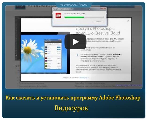 Как скачать и установить программу Adobe Photoshop